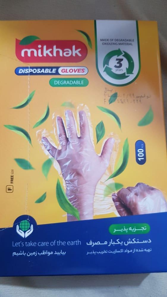 دستکش یکبارمصرف تجزیه پذیر میخک