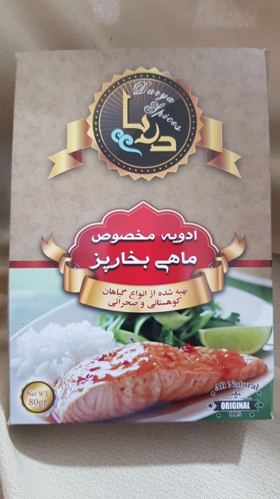 ادویه مخصوص ماهی بخارپز ۸۰ گرمی دریا